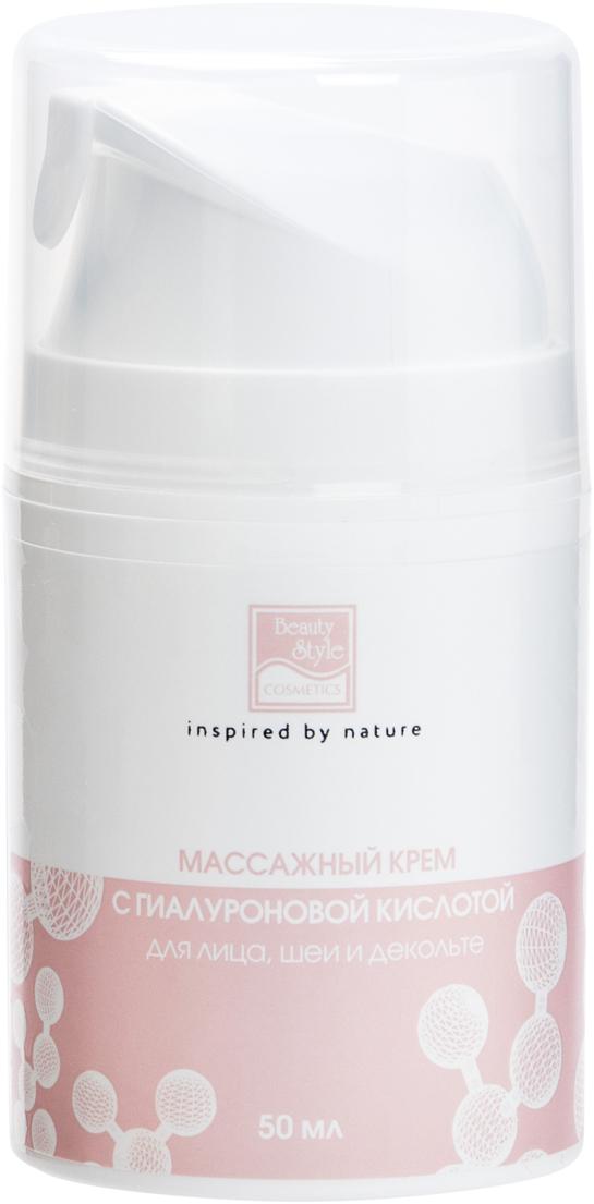 Beauty Style Крем массажный для лица, шеи и декольте с гиалуроновой кислотой, 50 мл4516011AМассажный крем для лица, обогащенный гиалуроновой кислотой и пчелиным воском. Облегчает проведение массажа и дополнительно ухаживает за кожей. Активные компоненты препарата укрепляют защитные свойства эпидермиса, поддерживают водный баланс и омолаживают кожу. Уже после первой процедуры кожа становится более мягкой, нежной и увлажненной! Преимущества массажного крем для лица, шеи и декольте с гиалуроновой кислотой Beauty Style: Универсальный крем, который облегчает проведение любого массажа. Не скатывается и создает хорошее скольжение. Комфортное и приятное в использовании средство. Экономичность. Невысокая стоимость. Назначение:Предназначен для всех видов ручного и вакуумного массажа.Действующие вещества массажного крема с гиалуроновой кислотой «Бьюти Стайл»: Пчелиный воск. Богатый витаминами и антиоксидантами, он замечательно питает, смягчает и омолаживает кожу. Улучшает внешний вид кожи и ускоряет заживление ран, не забивает поры. Сульфат магния. Смягчает и разглаживает кожу. Улучшает обмен веществ в клетках и ускоряет выведение токсинов. Cristalhyal (высокомолекулярная гиалуроновая кислота). Создает на коже покрытие, которое укрепляет эпидермальный барьер, удерживает влагу и подтягивает кожу. Вазелиновое масло. Обладает антисептическим и ранозаживляющим действием. Защищает кожу от обезвоживания и факторов внешней агрессии. Превосходно смягчает. Результаты: Обеспечивает хорошее и длительное скольжение. Дарит комфортные ощущения во время и после массажа. Кожа более мягкая и нежная, наполнена влагой.