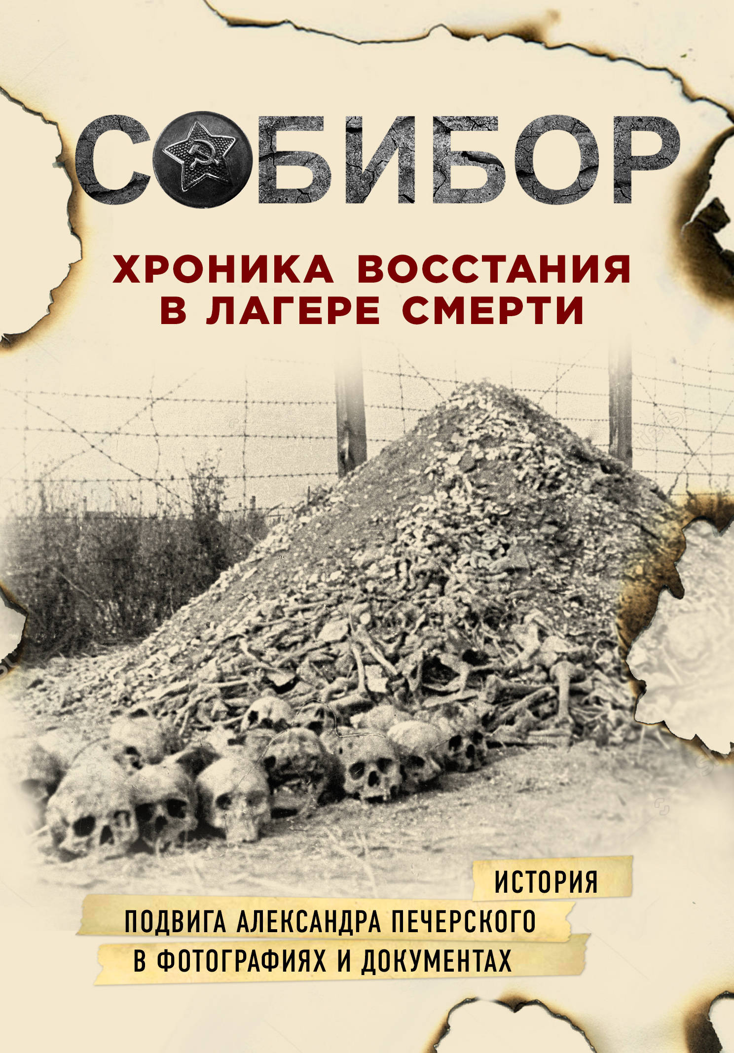 Собибор. Хроника восстания в лагере смерти восстания 4 сигвей