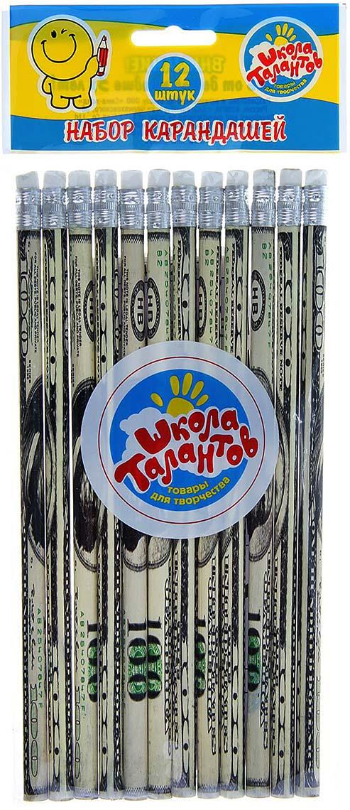 Школа талантов Набор карандашей чернографитных Доллар с ластиками твердость HB 12 шт набор для творчества школа талантов 1000 шт 1160226