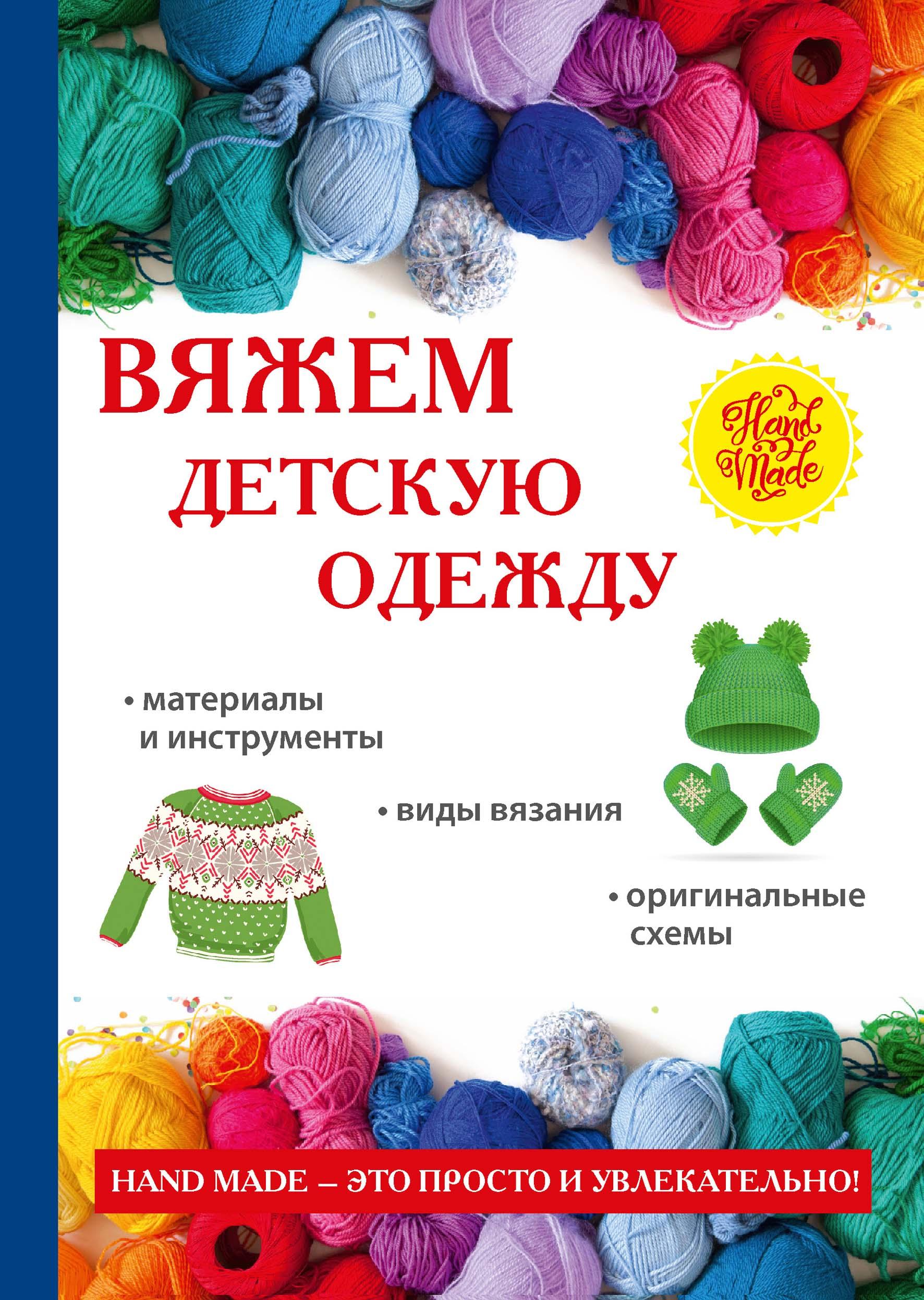 Е. А. Каминская Вяжем детскую одежду пуловеры