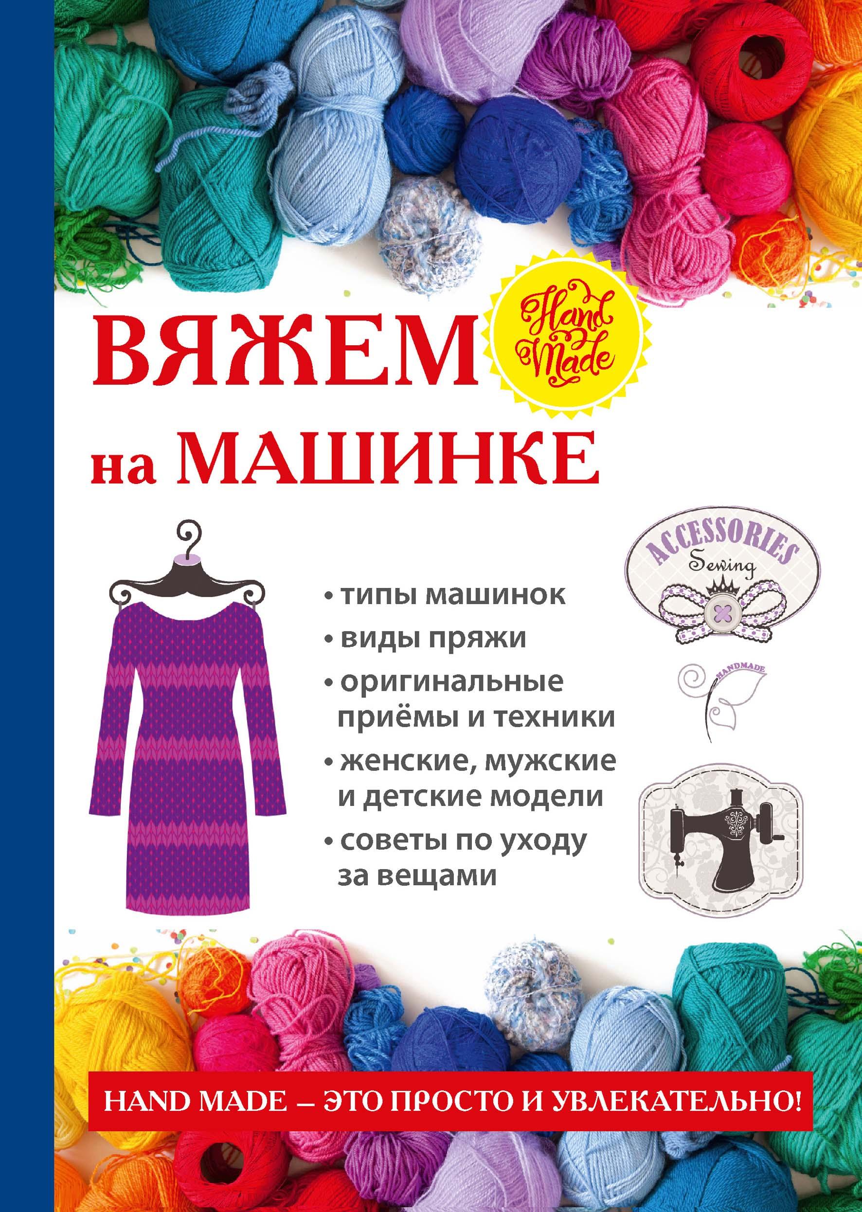 А. В. Печкарева, Л. Г. Ерофеева Вяжем на машинке пуловеры