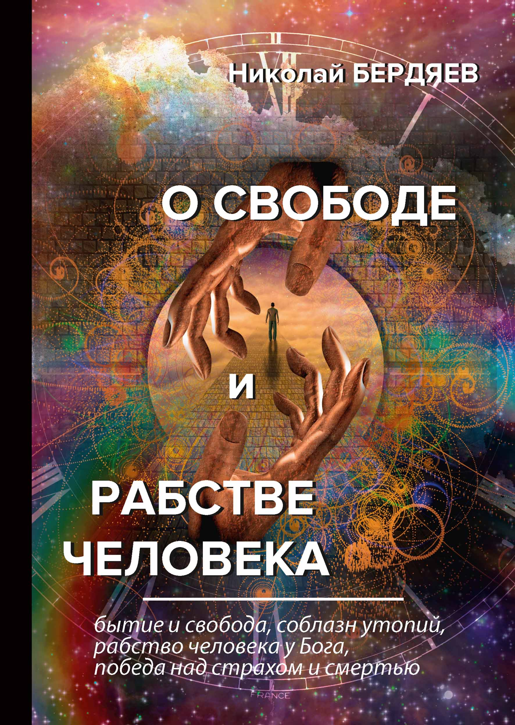 Николай Бердяев О свободе и рабстве человека бердяев н о свободе и рабстве человека