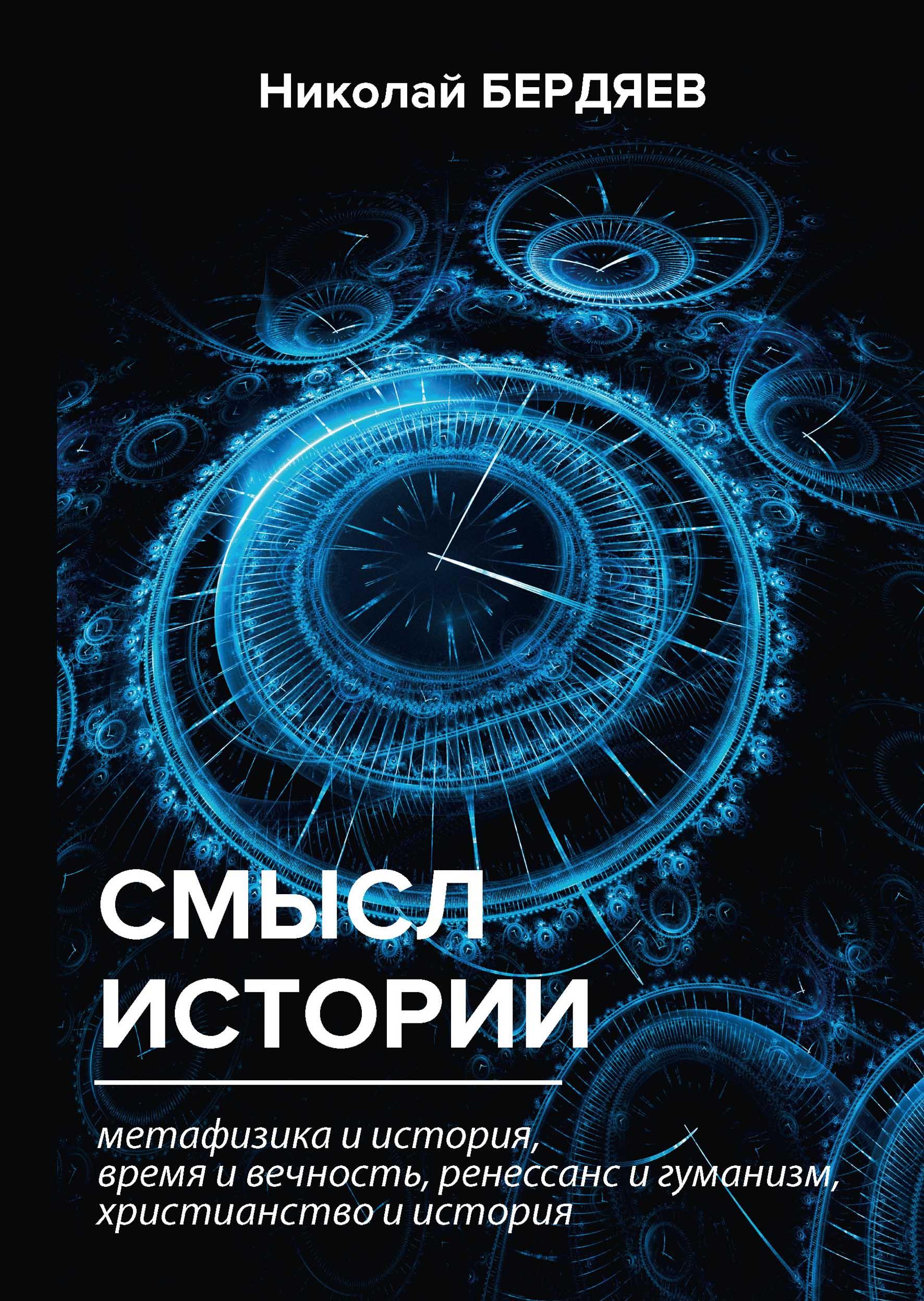 Смысл истории. Николай Бердяев