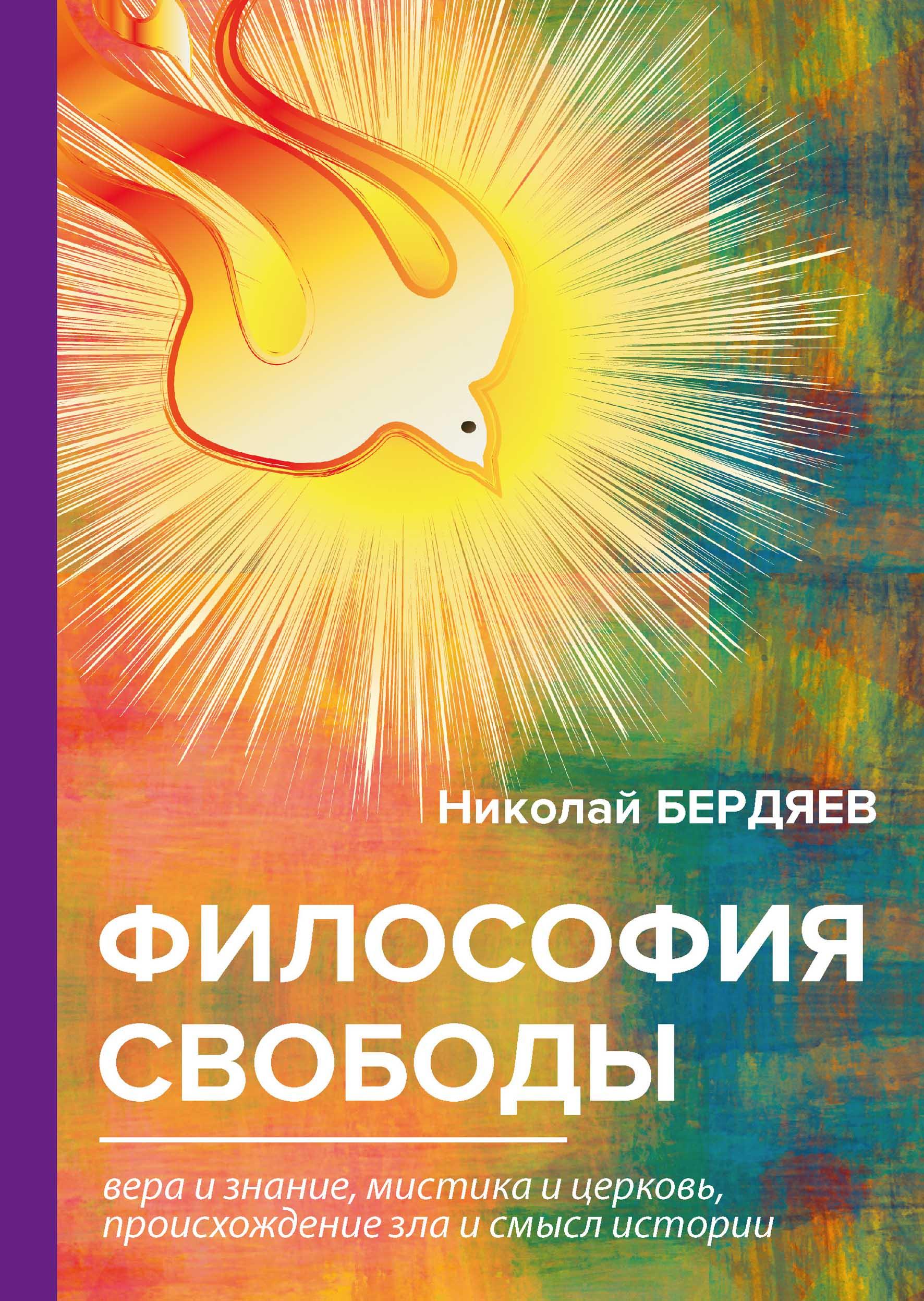 Николай Бердяев Философия свободы борис губман современная философия культуры