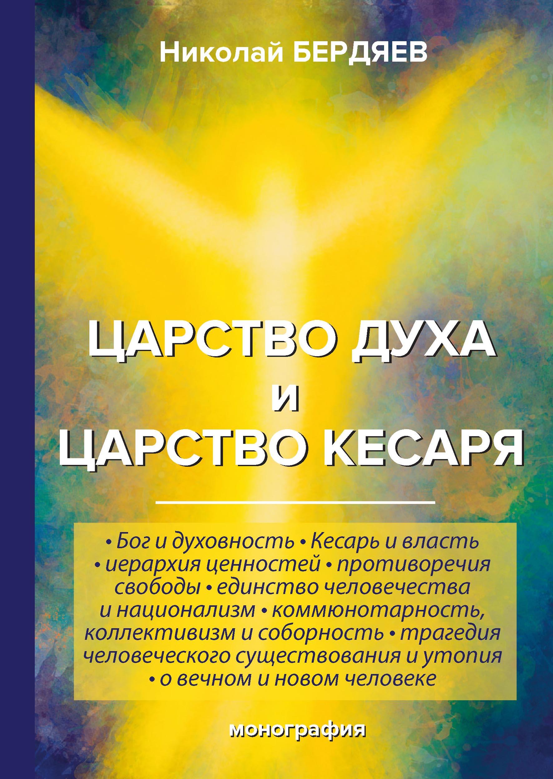 Николай Бердяев Царство духа и царство кесаря а в тихонов подводное царство