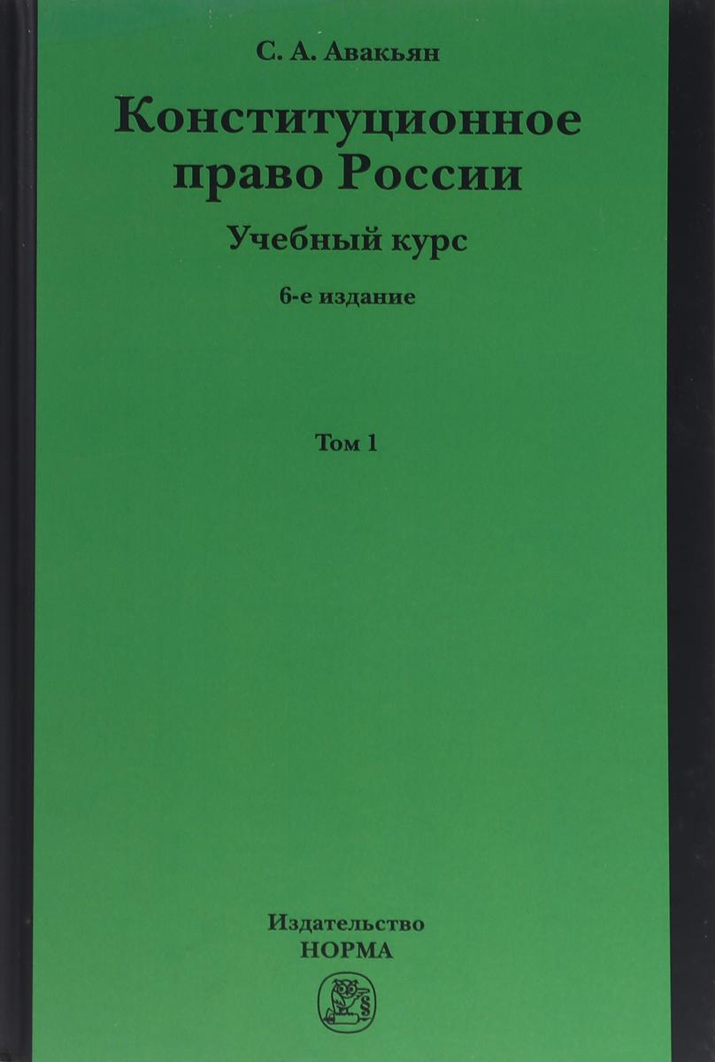 Конституционное право России. Учебный курс. Том 1