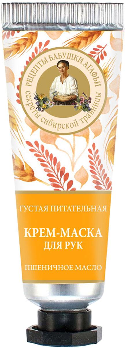 Рецепты бабушки Агафьи крем-маска для рук Густая питательная, 30 мл071-6-1205Густая питательная крем-маска для рук предназначена для кожи, нуждающейся в особой заботе.Благодаря уникальной основе, крем-маска легко проникает в глубокие слои кожи, обеспечивая полноценное питание и восстановление.Пшеничное масло является богатейшим источником витамина Е и полиненасыщенных жирных кислот, интенсивно питает и восстанавливает кожу.Овсяное молочко содержит аминокислоты и витамины группы В, способствует обновлению кожи и возвращает ей упругость и