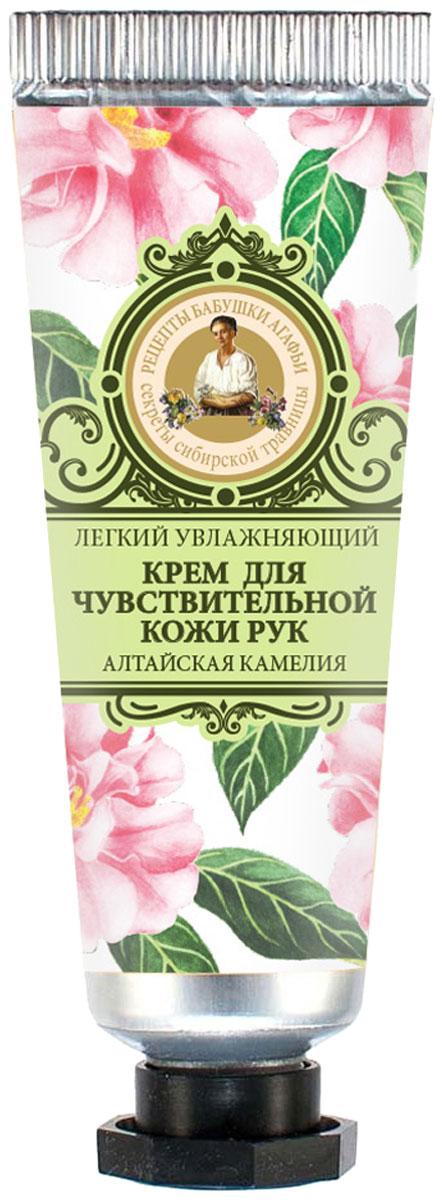 Рецепты бабушки Агафьи крем для чувствительной кожи рук Легкий увлажняющий, 30 мл071-6-1366Легкий увлажняющий крем деликатно ухаживает за самой чувствительной и нежной кожей рук. Легкая текстура мгновенно впитывается, придавая коже тонкий аромат алтайской камелии.Экстракт лепестков алтайской камелии, благодаря высокому содержанию антиоксидантов, протеинов и комплекса минеральных веществ, эффективно увлажняет и питает кожу, придавая ей мягкость и бархатистость.Экстракт примулы вечерней богат витамином Е и линолевой кислотой, успокаивает кожу и дарит ей ухоженный вид.