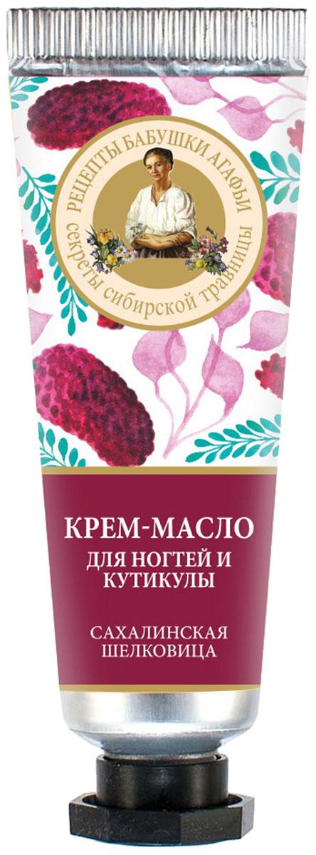 Рецепты бабушки Агафьи крем-масло для ногтей и кутикулы, 30 мл071-6-1403Крем-масло бережно заботится о нежной коже кутикулы и ногтях, помогая надолго сохранить маникюр совершенным. Масло сахалинской шелкови-цы, благодаря содержанию каротина и витаминов группы В, питает и смягчает чувствительную кожу кутикулы, придавая ей ухоженный вид.Белый шиповник – источник витамина С, дубильных веществ и фруктовых кислот - отбеливает и укрепляет ногтевую пластину.