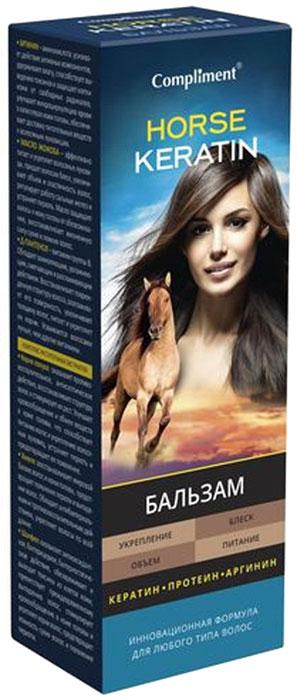 Compliment Horse Keratin Бальзам для волос, 250 мл078-01-798023Мягкий бальзам способствует, питанию, укреплению, приданию зеркального блеска и объема волосам любого типа. Регулярное использование бальзама укрепит Ваши волосы и сделает их здоровыми, мягкими, шелковистыми. Формула бальзама не содержит силиконов и парабенов, оказывающих негативное влияние на кожу и защитит волосы от неблагоприятных факторов окружающей среды. В состав бальзама входят основные активные компоненты:— NUTRILAN KERATIN W PP – натуральный белок идентичный содержащемуся в волосах: укрепляет волосы изнутри и снаружи, заполняет микротрещины и склеивает кератиновые чешуйки, увеличивает волосы в диаметре, делая их прочными, гладкими и эластичными, придает им объем и зеркальный блеск.— GLUADIN WLM — микропротеин: глубоко проникая в кортекс волоса восстанавливает, укрепляет и защищает поврежденные волосы изнутри уменьшая их ломкость на 80%, успокаивает раздраженную кожу, имеет противовоспалительный эффект, делает волосы мягкими и послушными;— АРГИНИН — аминокислота: усиливает действие активных компонентов, удерживает влагу, способствует выведению токсинов и защищает клетки кожи от свободных радикалов, улучшает микроциркуляцию крови в капиллярах кожи головы, обеспечивает доставку питательных веществ к волосяным луковицам;— Масло жожоба – эффективно питает и укрепляет волосяные луковицы, придает волосам блеск, увеличивает объем и эластичность волос, регулирует работу сальных желез и устраняет перхоть. Масло защищает волосы и кожу головы от обезвоживания, восстанавливает жизненную силу сухих и ломких волос, защищает от УФ излучения.— Д-Пантенол — витамин группы В. Обладает заживляющим, увлажняющим, смягчающим и разглаживающим действием. Восстанавливает поврежденную структуру волоса, разглаживает его поверхность, увеличивает толщину волос, питает и укрепляет их корни.Комплекс растительных экстрактов:— Корень лопуха: оказывает противовоспалительное, антиаллергическое, антисептическое действие, восстанавл