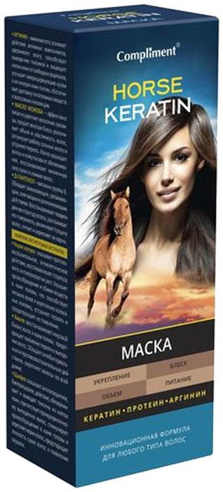 Compliment Horse Keratin Маска для волос, 200 мл078-01-798030Маска предназначена для восстановления, укрепления, придания блеска и объема волосам любого типа при повседневном уходе. В формулу маски входят основные активные компоненты:— NUTRILAN KERATIN W PP – натуральный белок идентичный содержащемуся в волосах: укрепляет волосы изнутри и снаружи, заполняет микротрещины и склеивает кератиновые чешуйки, увеличивает волосы в диаметре, делая их прочными, гладкими и эластичными, придает им объем и зеркальный блеск.— GLUADIN WLM — микропротеин: восстанавливает, укрепляет и защищает волосы изнутри уменьшая ломкость волос на 80%;— АРГИНИН — аминокислота: усиливает действие активных компонентов, удерживает влагу, улучшает микроциркуляцию крови в капиллярах кожи головы, обеспечивает доставку питательных веществ к волосяным луковицам;Комплекс растительных экстрактов:— Корень лопуха: оказывает противовоспалительное, антиаллергическое, антисептическое действие, восстанавливает структуру волос и стимулирует их рост. Улучшает кровообращение и обмен веществ в коже головы, что способствует питанию волос и укреплению волосяных луковиц, устраняет перхоть и предотвращает ее появление.— Хмель — восстанавливает жировой баланс волос и кожи головы, предотвращает появление перхоти и выпадение волос. Обладает антибактериальным и противовоспалительным действием, укрепляет волосы по всей длине.— Шалфей — оказывает антиоксидантное, бактерицидное, бактериостатическое действие, обезвреживает и выводит токсины из клеток кожи, препятствует преждевременному выпадению волос, стимулирует кровообращение в коже головы и укрепляет корни волос, предотвращает ломкость сухих волос и появление перхоти.