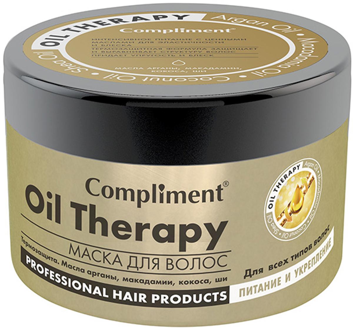 Compliment Маска для волос Oil Therapy с маслом арганы, 500 мл078-01-798467Масло Арганы – содержит 80% ненасыщенных жирных кислот, в том числе олиголинолиевые кислоты и Омега-кислоты 6 и 9, антиоксиданты, витамины A, E, F и фунгициды. Активно питает, интенсивно смягчает кожу головы, предохраняет ее от шелушения и сухости, устраняет перхоть. Повышает эластичность, разглаживает волосы, не повреждая поверхностного слоя и обволакивая каждый волос защитной мантией.