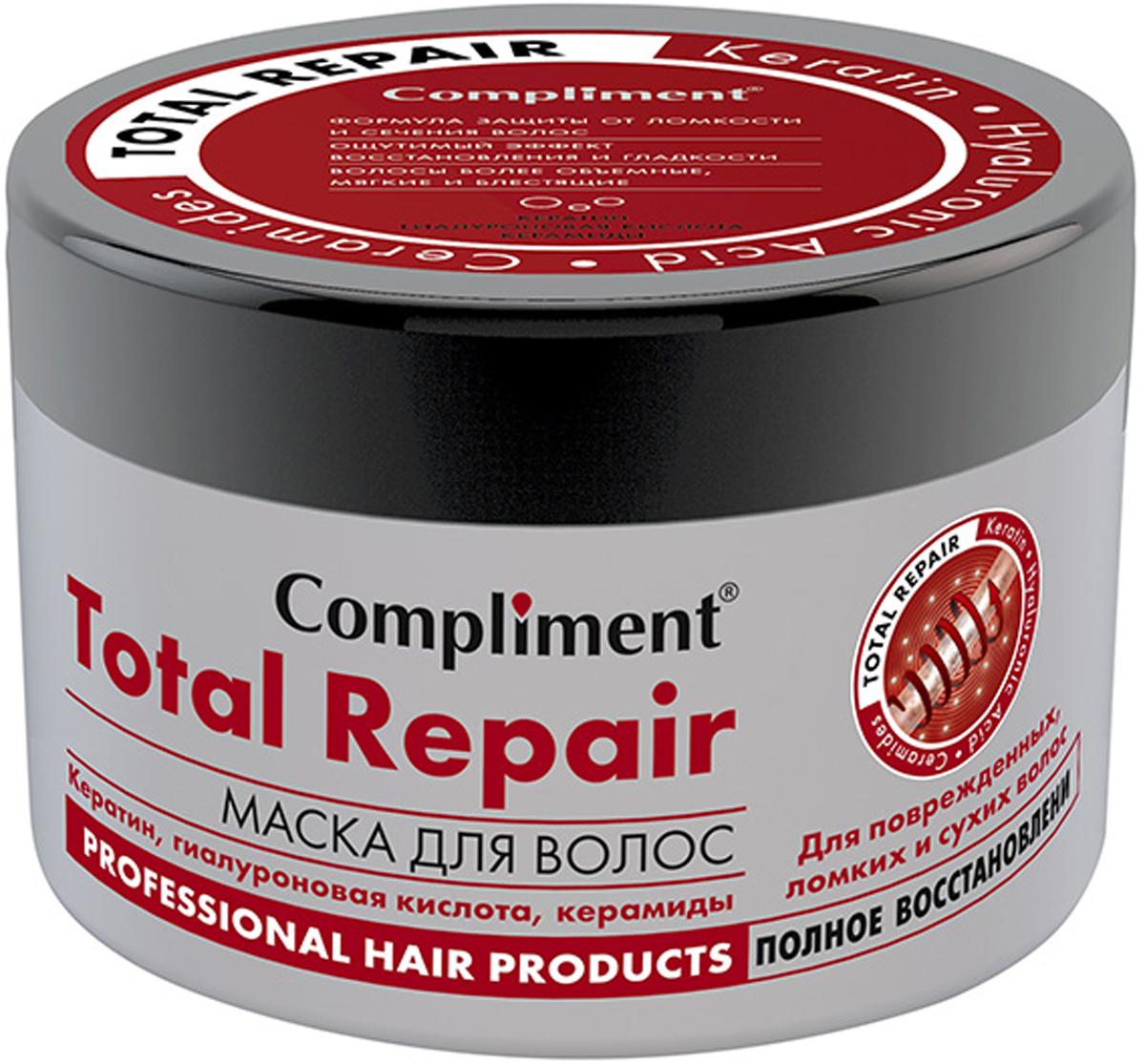 Compliment Маска для волос Total Repair с кератином, 500 мл078-01-798474Кератин – это натуральный белок, важная составляющая структуры волоса. При достаточном количестве кератина происходит восстановление структуры волоса от корней до кончиков, улучшение питания, стойкость цвета для окрашенных волос, устранение сухости и ломкости. Кератин обволакивает волос и проникает в него, склеивая чешуйки, нейтрализуя повреждения, волосы становятся более шелковистыми, послушными и легко расчесываются.