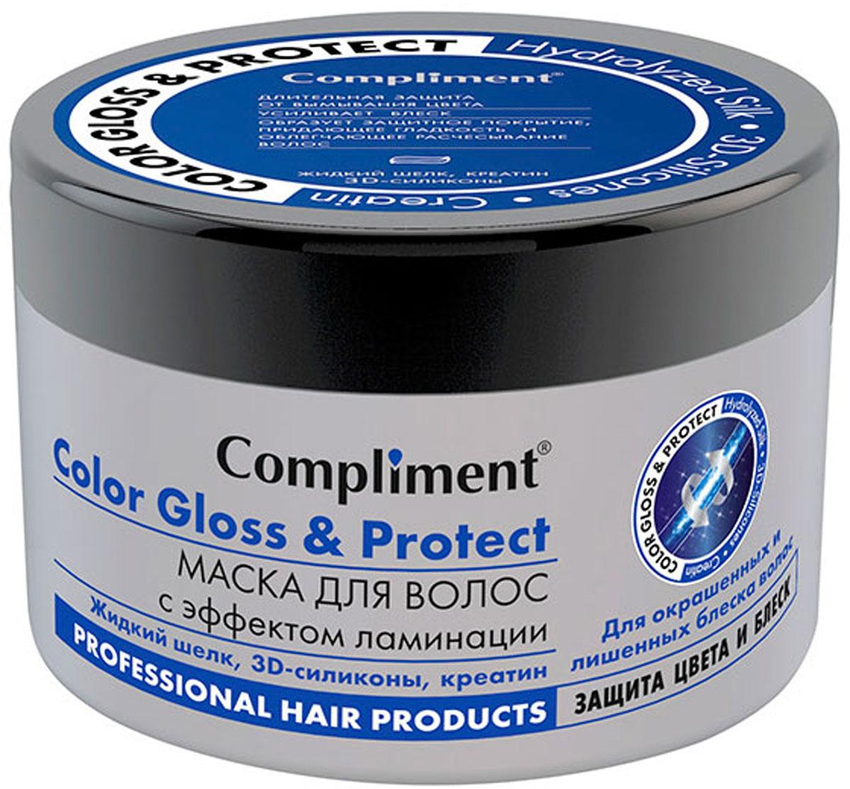 Compliment Маска для волос Color Gloss с эффектом ламинирования, 500 мл compliment спрей сыворотка разглаживающая с эффектом ламинирования 200 мл