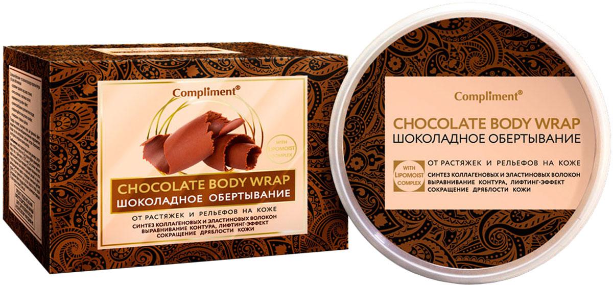 Compliment Обертывание шоколадное для тела, 475 мл078-01-798900Шоколад – лидер среди SPA-ингредиентов, являющийся отличным афродизиаком, энергетиком, стимулятором бодрого расположения духа, это кладезь микроэлементов и витаминов. Шоколад содержит антиоксиданты фенолы, предупреждающие преждевременное старение. Благодаря этим компонентам происходит защита клеток организма от действия свободных радикалов. Под действием шоколада организмом вырабатываются коллаген и эластин, улучшающие состояние кожи, при этом повышается ее эластичность. Ингредиенты шоколада увлажняют сухую, нормализуют жирную и подтягивают зрелую кожу.