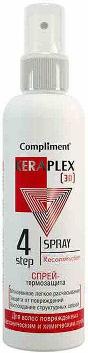 Compliment Кераплекс Спрей-термозащита для поврежденных волос, 200 мл078-01-875108Профессиональная инновационная система, которая позволяет восстанавливать волосы после любых химических, термических и механических воздействий. Испытайте на себе всю силу системы KERAPLEX, и вы почувствуете превращение волос в гладкие и струящиеся локоны.Спрей-термозащитаЛегкий спрей – термозащита защищает от высоких температур и заполняет внутреннюю структуру волоса, воссоздавая новые крепкие сцепки фибрилл. Придает натуральный блеск, не утяжеляя локоны. Волосы идеально гладкие, шелковистые, увлажненные и эластичные.Содержит [3D] комплекс активных ингредиентов:Уникальная молекула KeratrixTM проникает в структуру волоса, укрепляя дисульфидные связи, создавая крепкую сцепку фибрилл внутри волоса. Активный ингредиент позволяет противостоять всем трем механизмам, которые негативно влияют на состояние волос: трение, изгиб и растяжение.Amisol Trio™ комплекс фосполипидов, увлажняет кожу головы и волосы, создает защитную пленку от агрессивного воздействия химических веществ и Уф — лучей. Уменьшает потерю влаги, увеличивает эластичность и питает, облегчает расчесывание и дарит волосам блеск.Baobab Tein интенсивный комплекс из семян баобаба, содержит витамины и белок, помогает увеличить гибкость волос, не утяжеляя их. Обладает мощными антиоксидантными и термозащитными свойствами, восстанавливает пористые и сухие волосы, делая их живыми, блестящими и послушными.Видимый эффект действия спрея заметен после 3-х применений. Используйте все продукты серии KERAPLEX совместно, чтобы достичь максимального эффекта и повысить прочность волос.