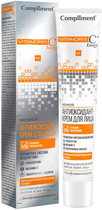 ComplimentВитанорм Ночной крем-антиоксидант для лица, 50 мл078-056-872374Высококонцентрированный крем предназначен для использования в ночное время, является прекрасной антиоксидантной защитой кожи от свободных радикалов, препятствующей появлению признаков старения, обеспечивает дополнительное витаминизирование. Рекомендуется при видимом проявлении купероза, расширенных капилляров, образования сосудистых «звездочек», чрезмерной пигментации.Трехмерная система активизации крема за счет соединения и воздействия друг на друга троксерутина, витамина С и гиалуроновой кислоты работает на стабилизацию сосудистых стенок капилляров, венотонизацию и на коррекцию покраснений кожи. Гиалуроновая кислота поддерживает нормальный водный баланс в клетках кожи, образуя защитную пленку на ее поверхности, удерживая и препятствуя испарению влаги, уменьшая глубину морщин. Мощный природный антиоксидант витамин С обладает тонизирующим свойством, способствует укреплению стенок сосудов, отлично поддерживает местный иммунитет, активизируя защитные функции кожи. Компонент помогает замедлять процессы увядания кожи, усиливает синтез коллагена и эластина, участвует в энергетическом обеспечении клеток, подавляет выработку меланина, предупреждая образование возрастных пигментных пятен. Троксерутин устраняет покраснения, снимает отечность, укрепляет кожу, нормализует кровообращение, сокращает видимость поврежденных капилляров.Коллаген в составе средства омолаживает кожу, выравнивает цвет лица. Морковное масло возвращает эластичность, разглаживает морщины, улучшает тон и текстуру, смягчает сухую, обезвоженную кожу и эффективно регенерирует ее.Экстракт зеленого чая выводит шлаки и токсины, активно восстанавливает и увлажняет кожу.Благодаря антиоксидантному крему кожа лица становится подтянутой, эластичной и упругой, приобретает здоровый сияющий вид.