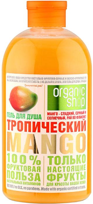 Organic Shop Фрукты Гель для душа тропический манго, 500 мл гели pattrena гель для душа паттрена чайное дерево