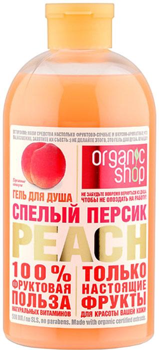 Organic Shop Фрукты Гель для душа спелый персик, 500 мл гели pattrena гель для душа паттрена чайное дерево