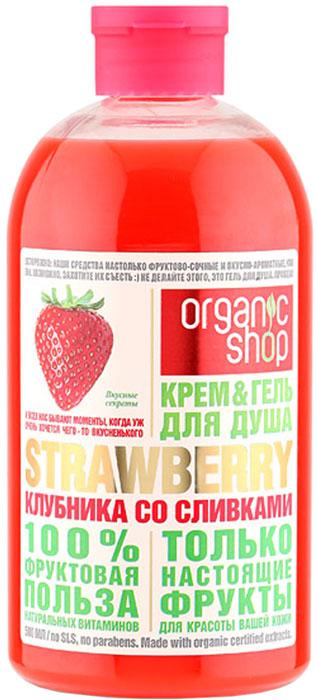 Organic Shop Фрукты Гель-крем для душа клубника со сливками, 500 мл