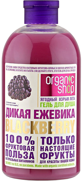 Organic Shop Фрукты Гель для душа дикая ежевика, 500 мл гели pattrena гель для душа паттрена чайное дерево