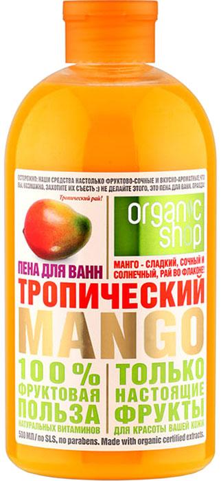 Organic Shop Фрукты Пена для ванн тропический манго, 500 мл