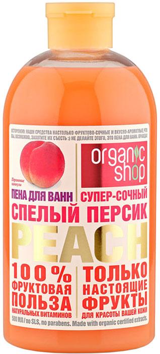 Organic Shop Фрукты Пена для ванн спелый персик, 500 мл