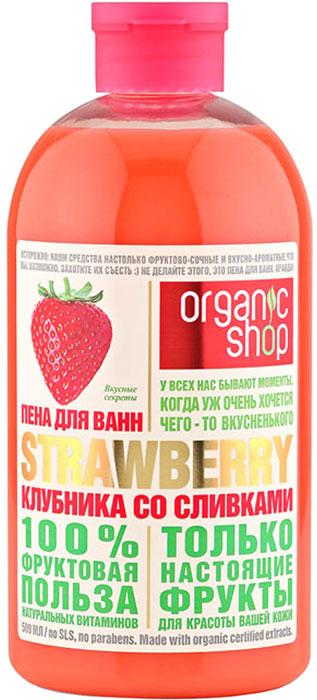 Organic Shop Фрукты Пена для ванн клубника со сливками, 500 мл