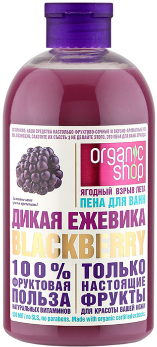 Organic Shop Фрукты Пена для ванн дикая ежевика, 500 мл