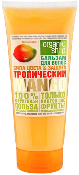 Organic Shop Фрукты бальзам для волос тропическое манго, 200 мл kose cosmeport precious garden бальзам для губ сочный цитрус с органическими экстрактами растений