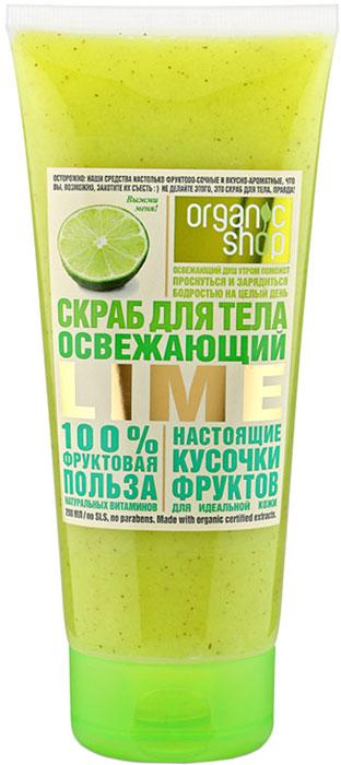 Organic Shop Фрукты Скраб для тела освежающий лайм, 200 мл