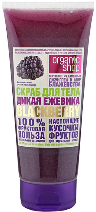 Organic Shop Фрукты Скраб для тела дикая ежевика, 200 киноа красные семена 150гр organic