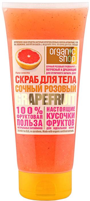 Organic Shop Фрукты Скраб для тела розовый грейпфрут, 200 мл