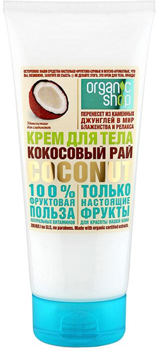 Organic Shop Фрукты Крем для тела кокосовый рай, 200 мл0861-0-3021В наших кремах столько всего полезного и питательного! Кожа отблагодарит вас за то, что вы выбрали именно этот крем! Позвольте вашей коже впитать натуральные увлажняющие экстракты фруктов, вы почувствуете, что она стала гладкой и необыкновенно мягкой.
