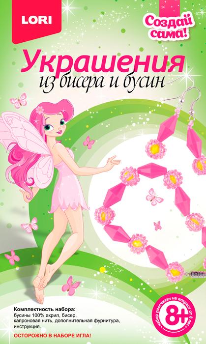 Lori Набор для создания украшений из бисера и бусин Розовая сказка