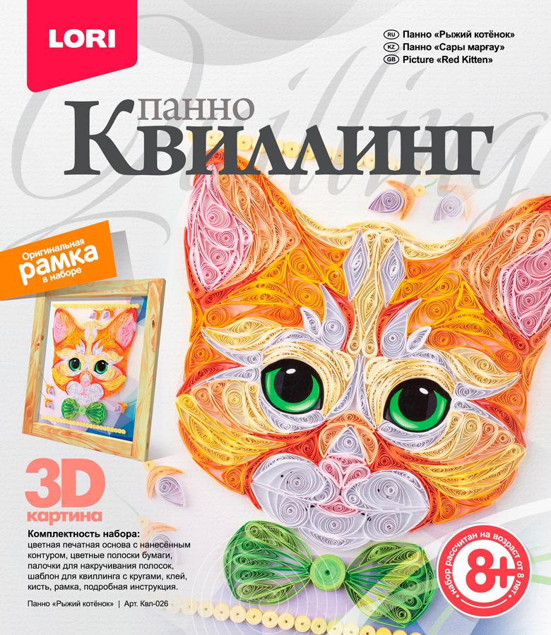 Lori Набор для квиллинга Панно Рыжий котенок