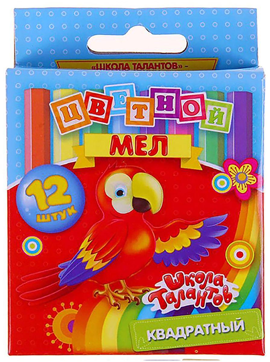 Школа талантов Набор мелков школьных цвет мультицвет 12 шт школа талантов набор мелков для рисования 50 шт