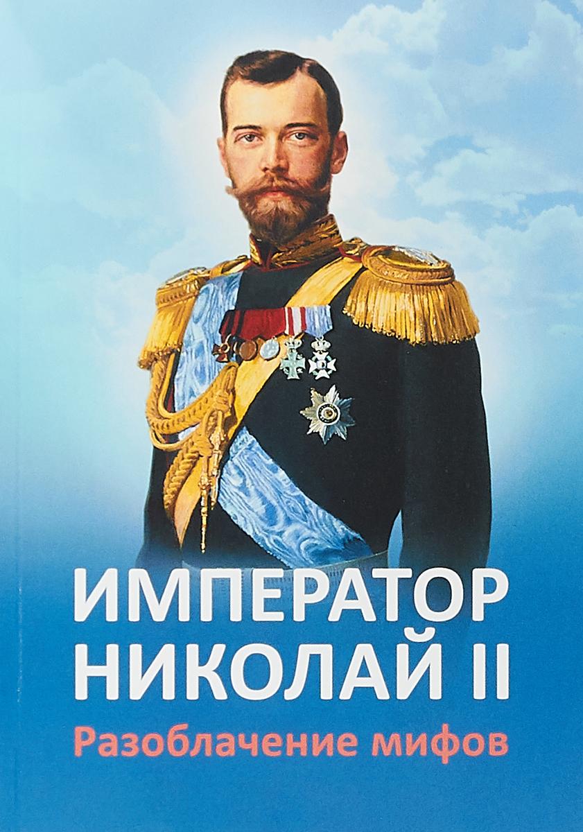 Е. Ю. Ильина Император Николай II. Разоблачение мифов петр мультатули император николай ii мученик isbn 978 5 4444 6611 7