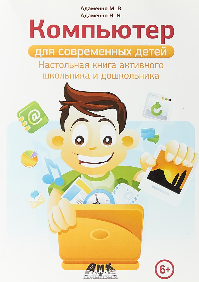 Адаменко М. В., Адаменко Н. И. Компьютер для современных детей