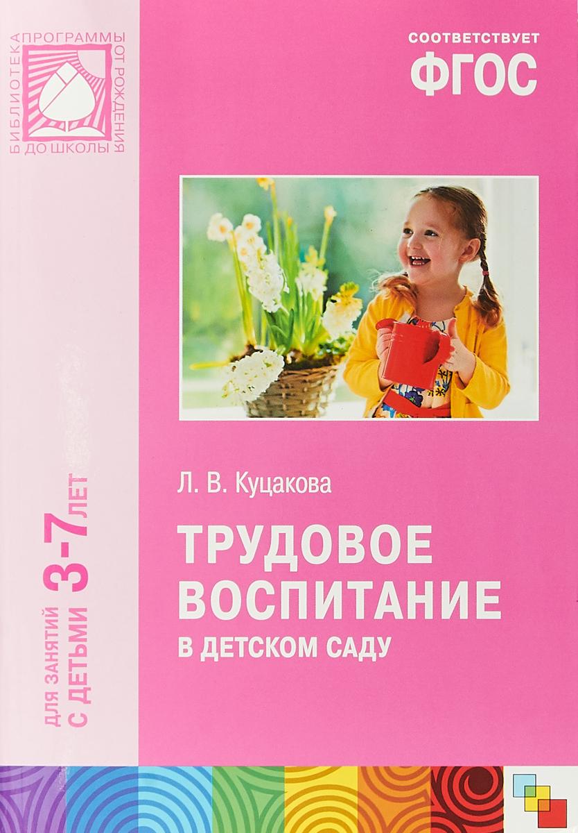 Трудовое воспитание в детском саду. Для занятий с детьми 3-7 лет. Л.В. Куцакова