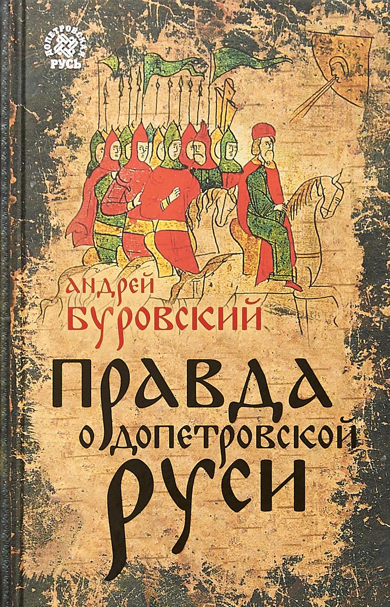 Буровский Андрей Михайлович Правда о Допетровской Руси