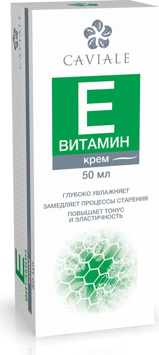 Caviale Крем для лица Витамин Е, 50 мл