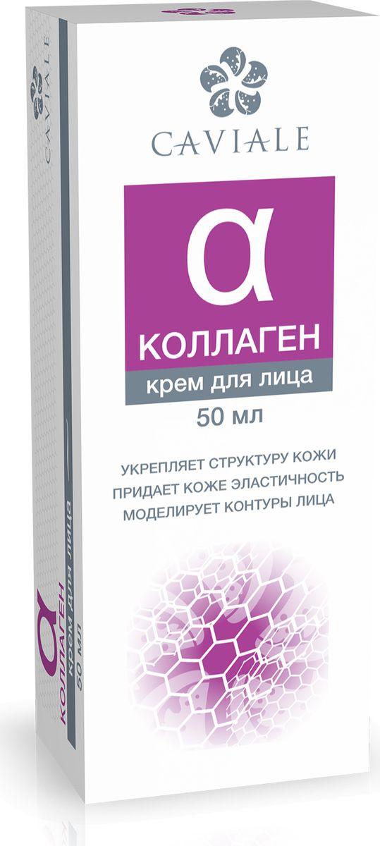 Caviale Крем для лица Коллаген, 50 мл7821Крем для лица Коллаген укрепляет структуру кожи, придает эластичность, моделирует контуры лица. В состав входят масло ши, которое хорошо впитывается в кожу, смягчает, увлажняет, омолаживает и защищает ее. Масло авокадо стимулирует регенерацию кожи, обеспечивает быстрое заживление имеющихся порезов, ран, царапин и прочего, а также защищает эпидермис от ультрафиолетовых лучей. Витамин Е, аминокислоты коллагена оказывают омолаживающее и увлажняющее действие, возвращают коже лица мягкость и упругость, оказывают разглаживающее действие. Коллаген создает на коже защитный влагоудерживающий слой, благодаря чему кожа долгое время остается увлажненной. При этом средства с коллагеном ускоряют регенерацию кожи, позволяя быстрее заживить ожоги, порезы и язвы.