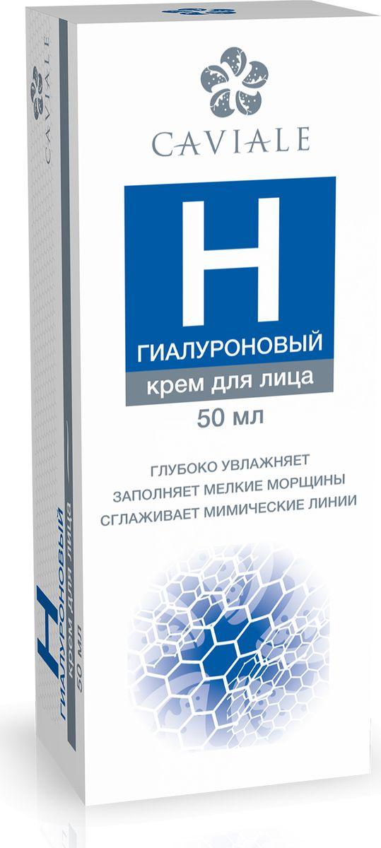 Caviale Крем для лица Гиалуроновый, 50 мл