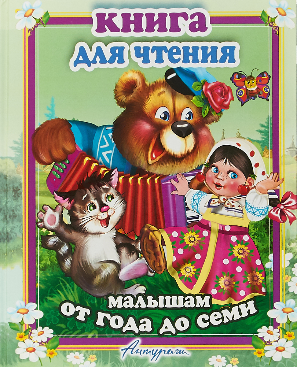 Книга для чтения малышам от года до семи. Сборник сказок и стихов для малышей сборник м ф охотник до сказок