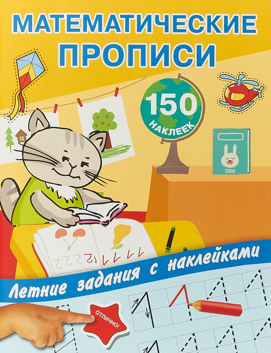 Математические прописи. Учимся писать цифры. учимся писать цифры стихи и прописи