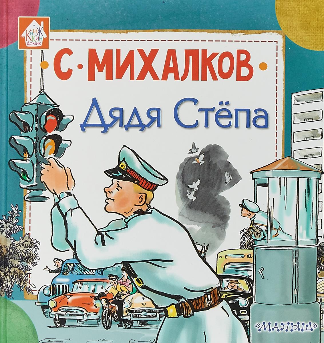 Михалков Сергей Владимирович Дядя Стёпа ящик для инструменов stanley серия jumbo 19 с метал замками