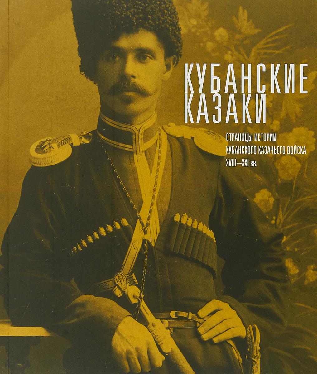 Кубанские казаки. Страницы истории Кубанского казачьего войска XVIII-XXI веков цена