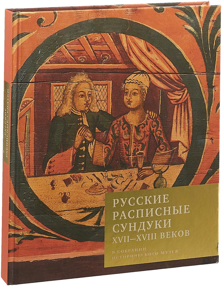 Н. Н. Гончарова Русские расписные сундуки XVII-XVII веков в собрании Исторического музея