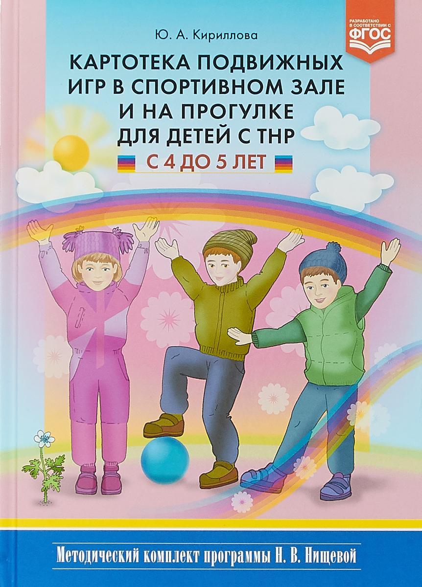 Картотека подвижных игр в спортивном зале и на прогулке для детей с ТНР с 3 до 4 лет